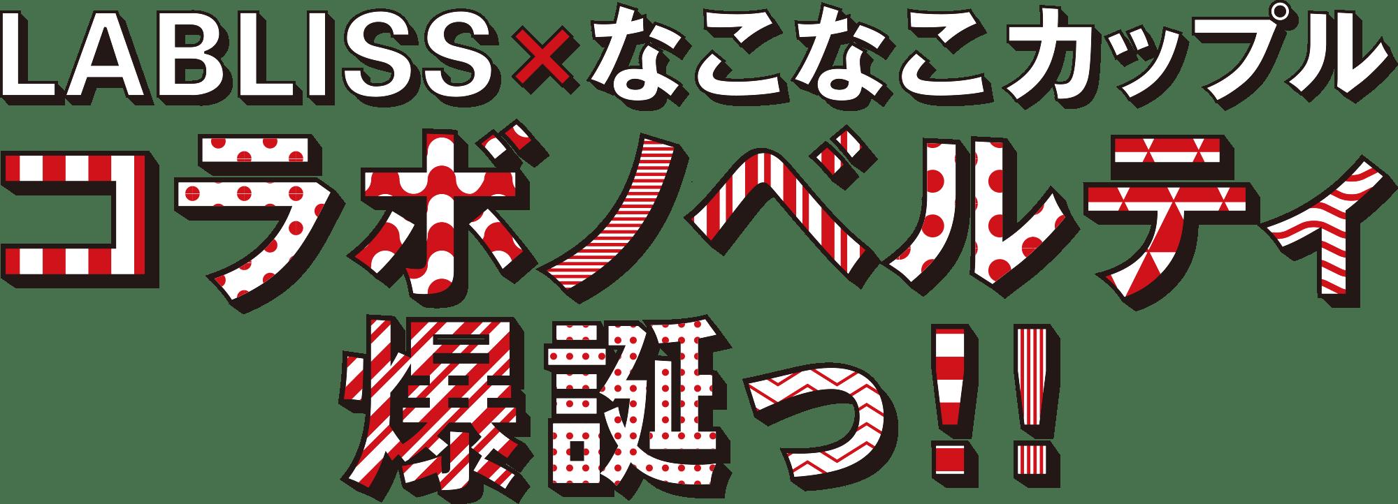 LABLISSxなこなこカップルコラボノベルティ爆誕っ!!