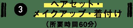 ヘアセット・メイクアップ・着付け(所要時間60分)