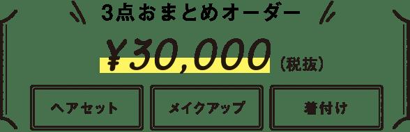 3点おまとめオーダー、¥30,000(税抜)ヘアセット、メイクアップ、着付け