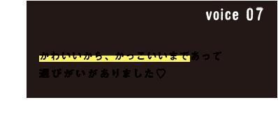 voice07 かわいいから、かっこいいまであって 選びがいがありました♡ 【名古屋栄店】