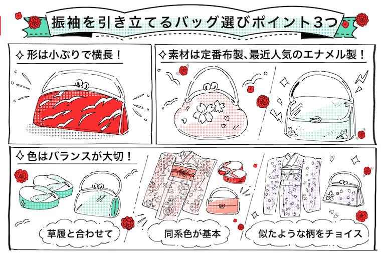 振袖を10倍引き立てるバッグの選び方3つのポイント♪