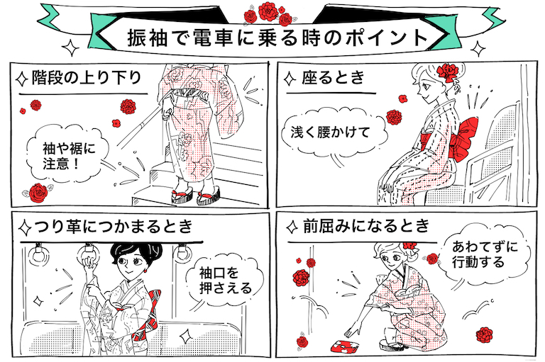 振袖を着て電車に乗るのが怖くなくなる4つのポイント☆