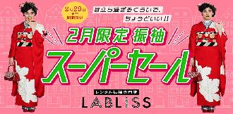 振袖スーパーセール開催!!