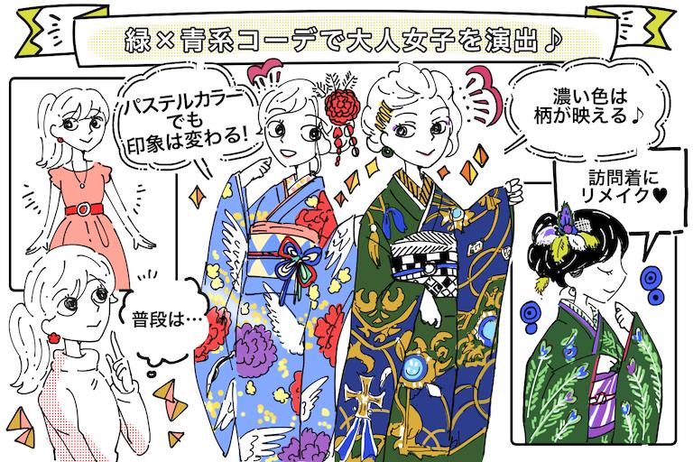 振袖の緑×青系コーデで大人女子を演出できるオススメ5着を紹介♪