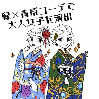 【投稿作業中】振袖の緑×青系コーデで大人女子を演出できるオススメ5着を紹介♪