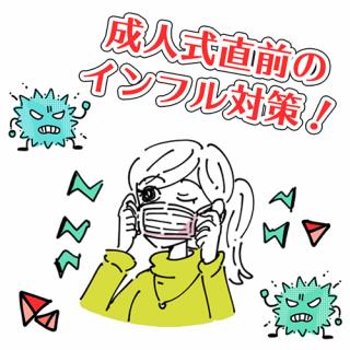 インフルエンザで成人式に行けないなんてありえない!直前対策5選♪