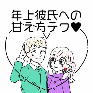 年上彼氏への甘え方レッスン♡もう逃さないホラー級恋愛テク3選
