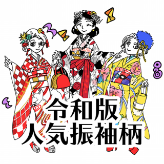 【令和版】人気の振袖柄にちゅーもく♡乗り遅れちゃだめんディー!!