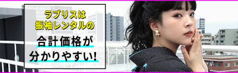 7月 単品レンタルで自由な組み合わせコーデ振袖9800円(税抜)