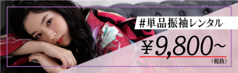 9月 単品レンタルで自由な組み合わせコーデ振袖9800円(税抜)