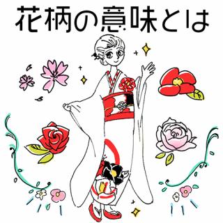 花柄の振袖で咲き誇れワタシ♡知れば着たくなる花の意味とは?
