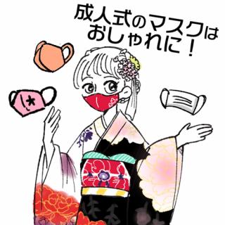 成人式用マスクでみんなと差をつけろ☆コーデポイントを解説♡