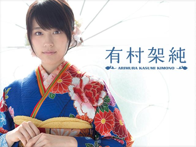 有村架純 ARIMURA KASUMI KIMONO