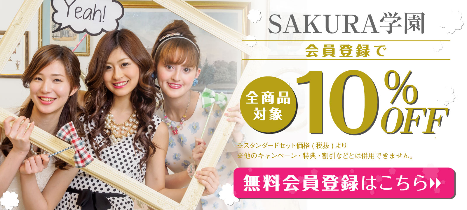 SAKURA学園 無料会員登録