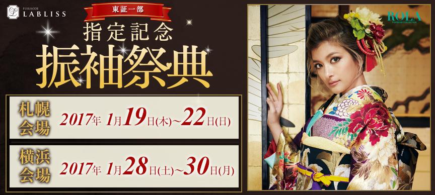 2017年1月横浜ワールドポーターズ・メルキュールホテル札幌1/19~1/30