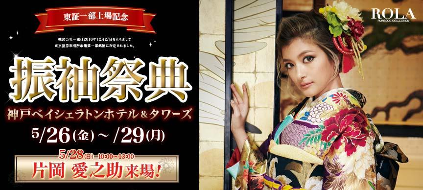 振袖祭典 in 神戸5/26~5/29
