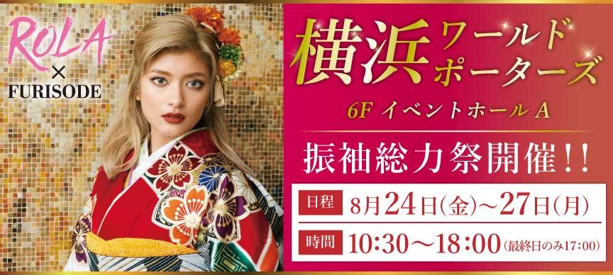 振袖総力祭横浜ワールドポーターズ8/24-8/27