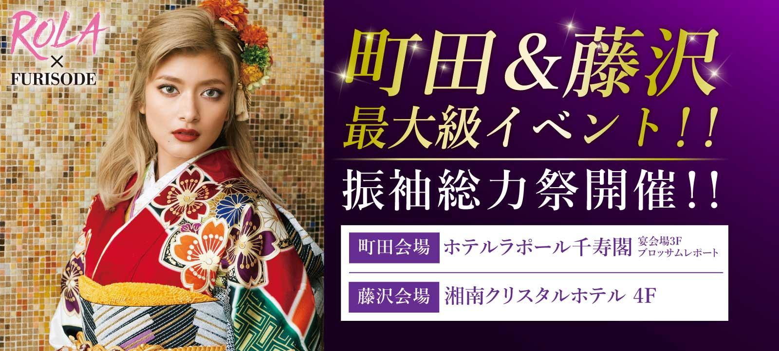 2018年7月振袖イベントin町田・藤沢