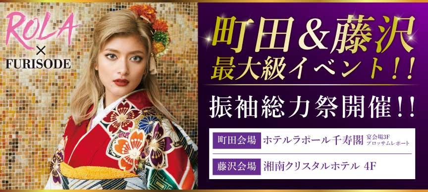 振袖総力祭町田・藤沢