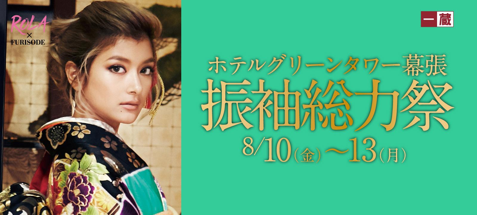 2018年8月振袖総力祭~千葉