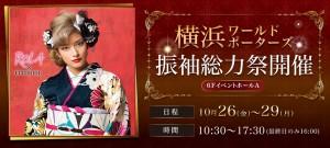 2018年10月振袖イベントin横浜ワールドポーターズ