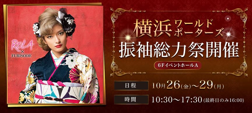 振袖総力祭横浜ワールドポーターズ10/26~29