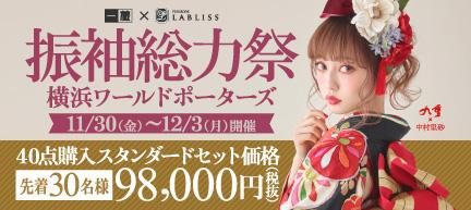振袖総力祭横浜ワールドポーターズ11/30~12/3