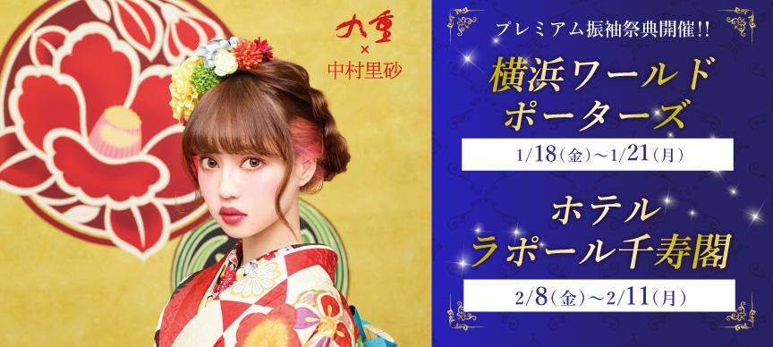 町田横浜店_キャンペーン