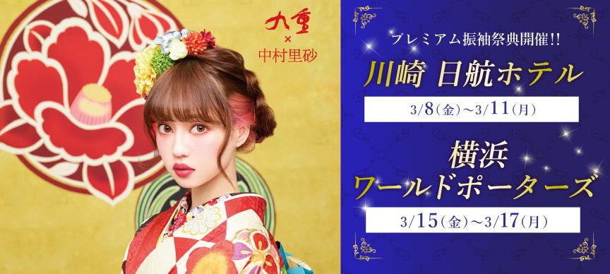 川崎横浜店_キャンペーン