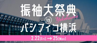振袖大祭典 in パシフィコ横浜